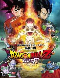 Dragon-Ball-Z-La-Resurreccion-de-Freezer-(2015)
